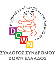 The Down Syndrome Association of Greece | Down