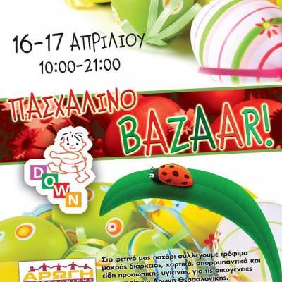 Πασχαλινό Bazaar