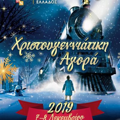 Χριστουγεννιάτικη αγορά 2019