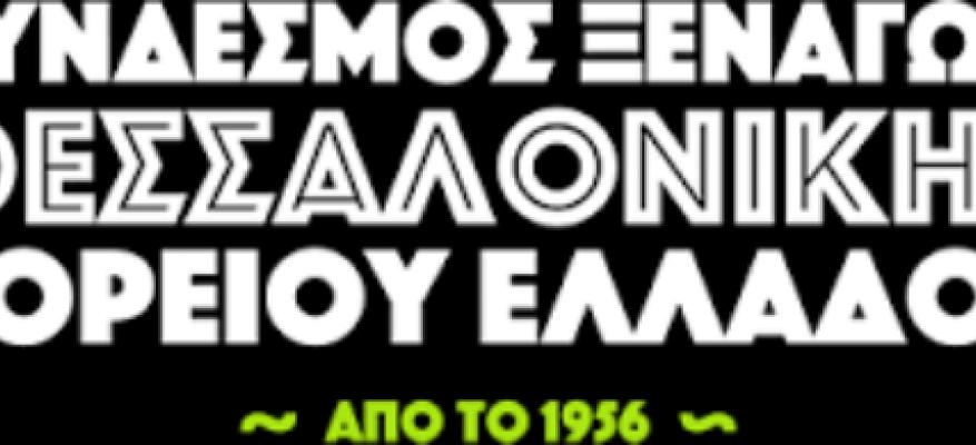 Ξεναγήσεις από το Σύνδεσμο Ξεναγών Θεσσαλονίκης