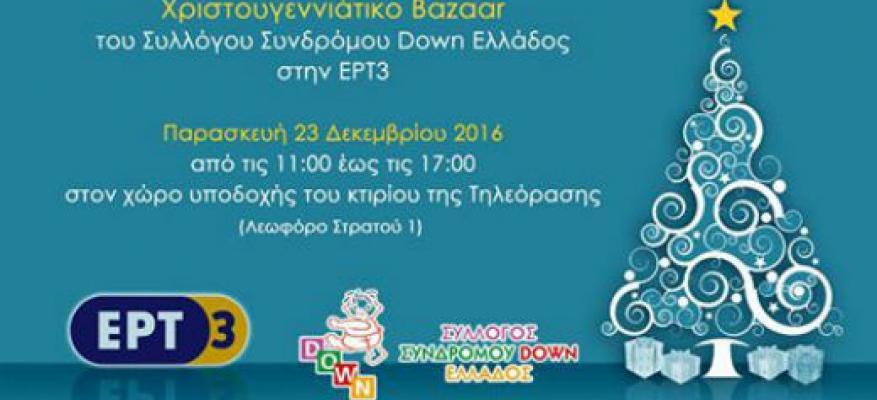 Bazaar στην ΕΡΤ3