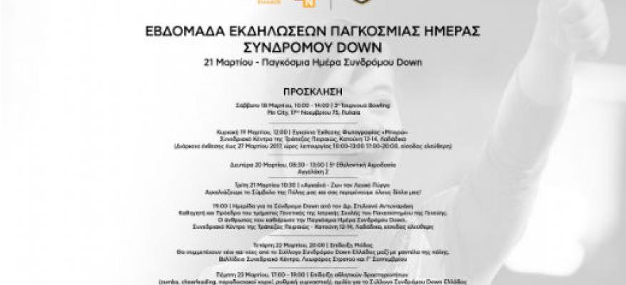 Εκδηλώσεις με αφορμή την Παγκόσμια Ημέρα Συνδρόμου Down 2017