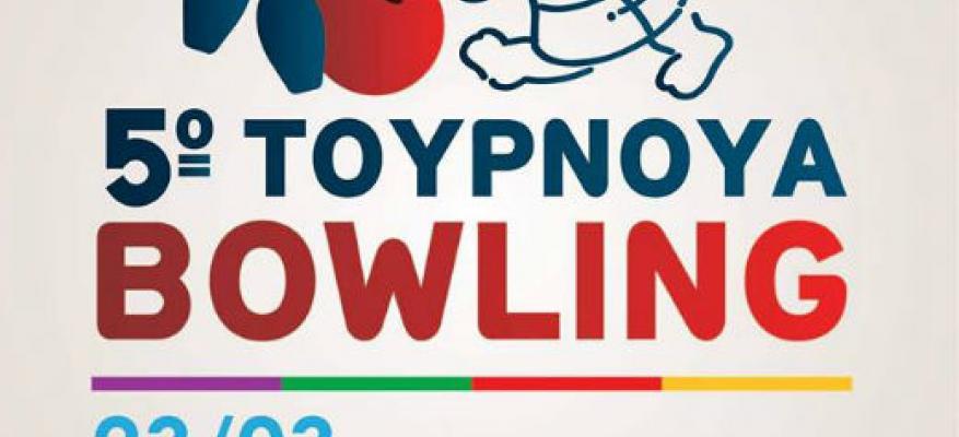 5ο Τουρνουά Bowling