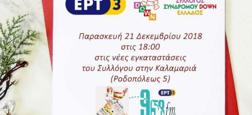 Χριστουγεννιάτικη εκδήλωση της ΕΡΤ3 και του Συλλόγου συνδρόμου Down